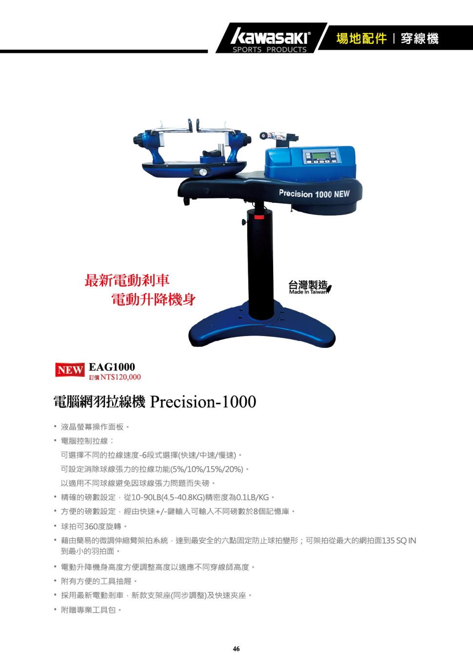 電腦網羽拉線機 Precision-1000