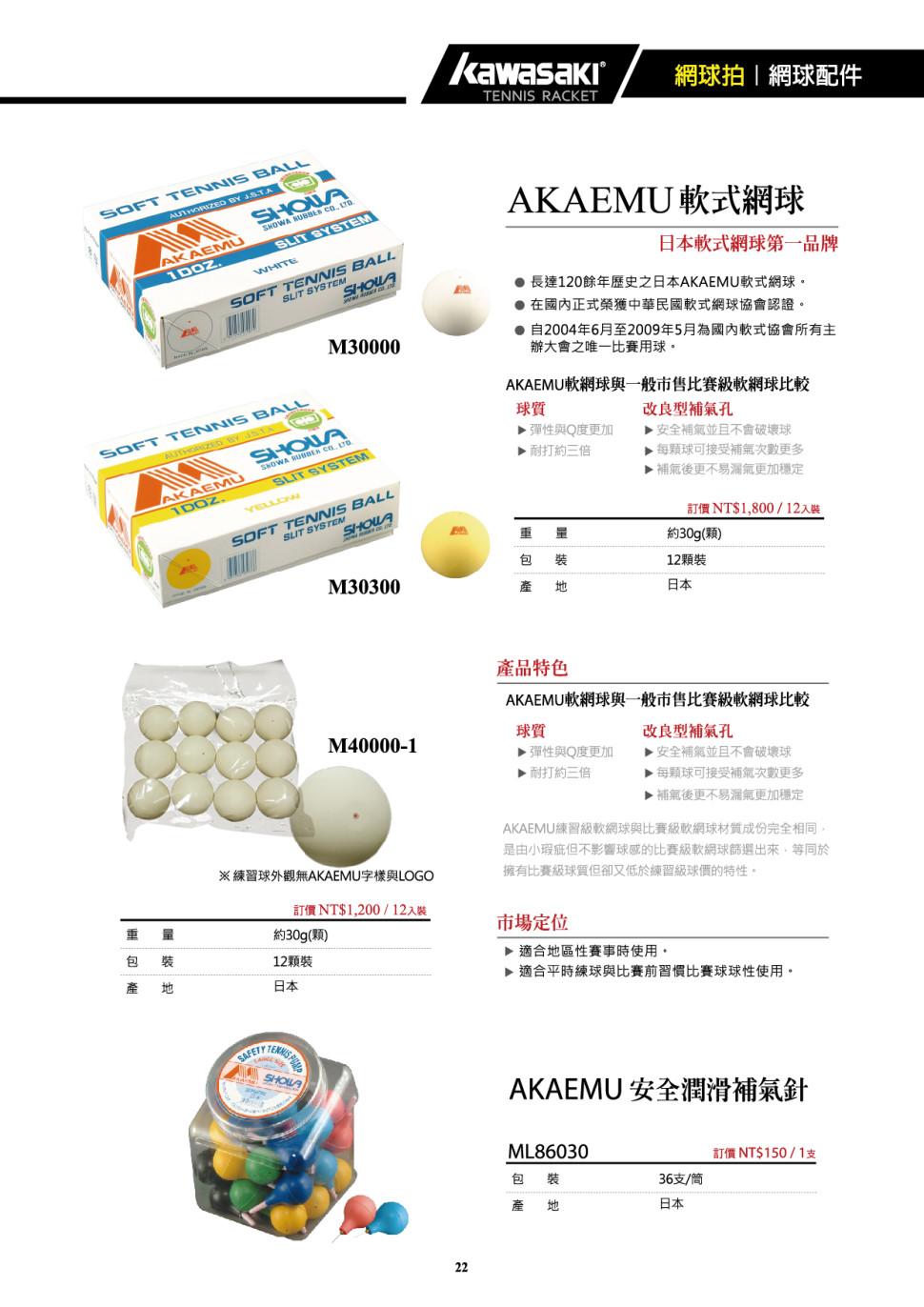 AKAEMU 軟式網球�AKAEMU 安全潤滑補氣針